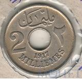 2 милс, 1917 г., Египет