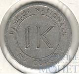 1 ликута, 1967 г., Конго