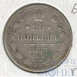 20 копеек, серебро, 1877 г., СПБ НФ, Биткин-R
