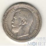 50 копеек, серебро, 1897 г., Парижский монетный двор