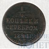 1/4 копейки, 1841 г., ЕМ