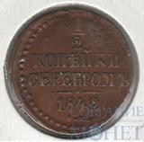 1/2 копейки , 1842 г., СМ