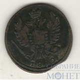 1 копейка, 1830 г., КМ АМ