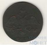 2 копейки, 1832 г., СМ