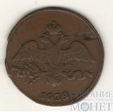 2 копейки, 1839 г., СМ