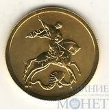 """50 рублей, 2008 г.,""""Георгий Победоносец"""", AU 999, 7,78 гр., СПМД"""