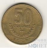 50 колон, 1999 г., Коста-Рика