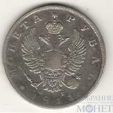 1 рубль, серебро, 1811 г., Биткин-R, СПБ ФГ
