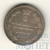 5 копеек, серебро, 1848 г., СПБ HI