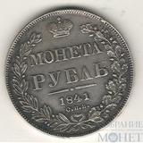 1 рубль, серебро, 1841 г., СПБ НГ