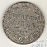 1 рубль, серебро, 1849 г., СПБ ПА