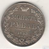 1 рубль, серебро, 1833 г., СПБ НГ