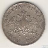1 рубль, серебро, 1829 г., СПБ НГ