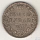 1 рубль, серебро, 1848 г., СПБ HI