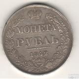 1 рубль, серебро, 1842 г., СПБ АЧ, Венок-14 звеньев, Хвост-11 перьев, Орел-1837 г., R
