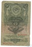 Государственный казначейский билет СССР 3 рубля, 1947 г.