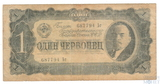 Билет государственного банка СССР, один червонец, 1937 г.
