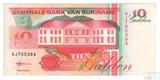 10 гульденов, 1998 г., Суринам