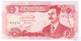 5 динар, 1992 г., Ирак