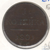 1 копейка, 1801 г., ЕМ, Биткин-R