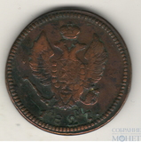 2 копейки, 1827 г., КМ АМ