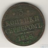 3 копейки, 1845 г., СМ