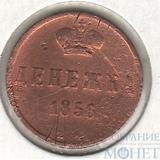 денежка, 1856 г., ЕМ