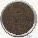 денежка, 1863 г., ЕМ