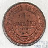 1 копейка, 1873 г., ЕМ