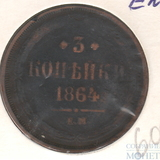 3 копейки, 1864 г., ЕМ
