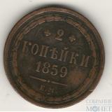 2 копейки, 1859 г., ЕМ