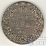 1 рубль, серебро, 1845 г., СПБ КБ, R1