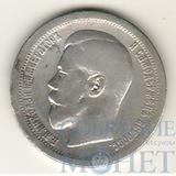 50 копеек, серебро, 1895 г.