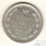 20 копеек, серебро, 1891 г., СПБ АГ