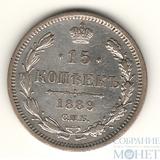 15 копеек, серебро, 1889 г., СПБ АГ