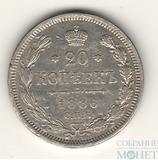 20 копеек, серебро, 1886 г., СПБ АГ