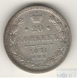 20 копеек, серебро, 1871 г., СПБ НI
