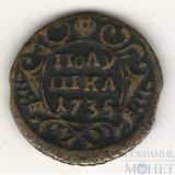 Полушка, 1735 г.