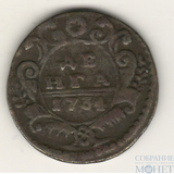 Деньга, 1734 г.