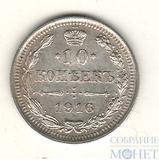10 копеек, серебро, 1916 г., ВС