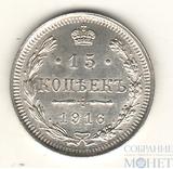 15 копеек, серебро, 1916 г., ВС