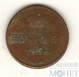 полушка, 1856 г., ЕМ