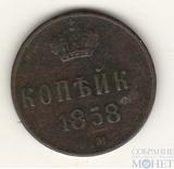 копейка, 1858 г., ЕМ