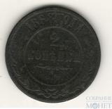 2 копейки, 1868 г., ЕМ