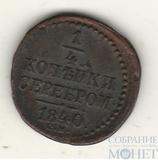 1/4 копейки, 1840 г., СМ, Биткин-R, Ильин-1р.