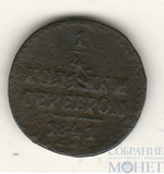 1/4 копейки, 1841 г., СМ, Биткин-R