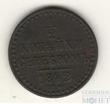 1/2 копейки , 1842 г., СПМ