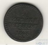 1/2 копейки, 1845 г., СМ
