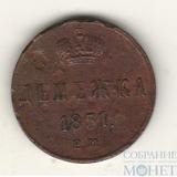 денежка, 1851 г., ЕМ