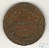 3 копейки, 1914 г.